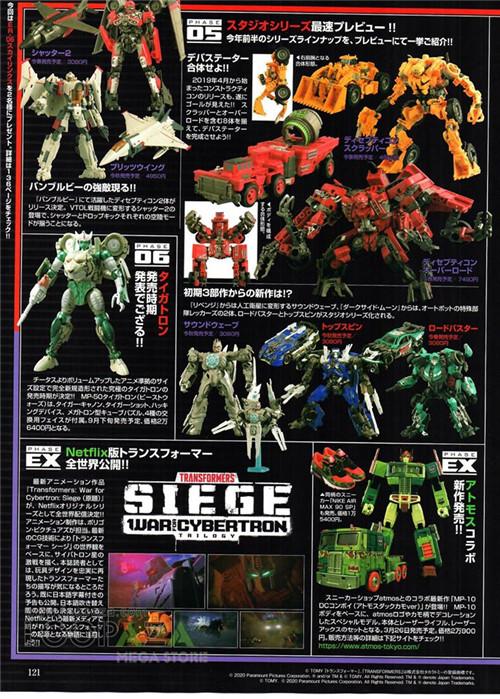 日本杂志公开变形金刚地出天猫号等玩具新细节