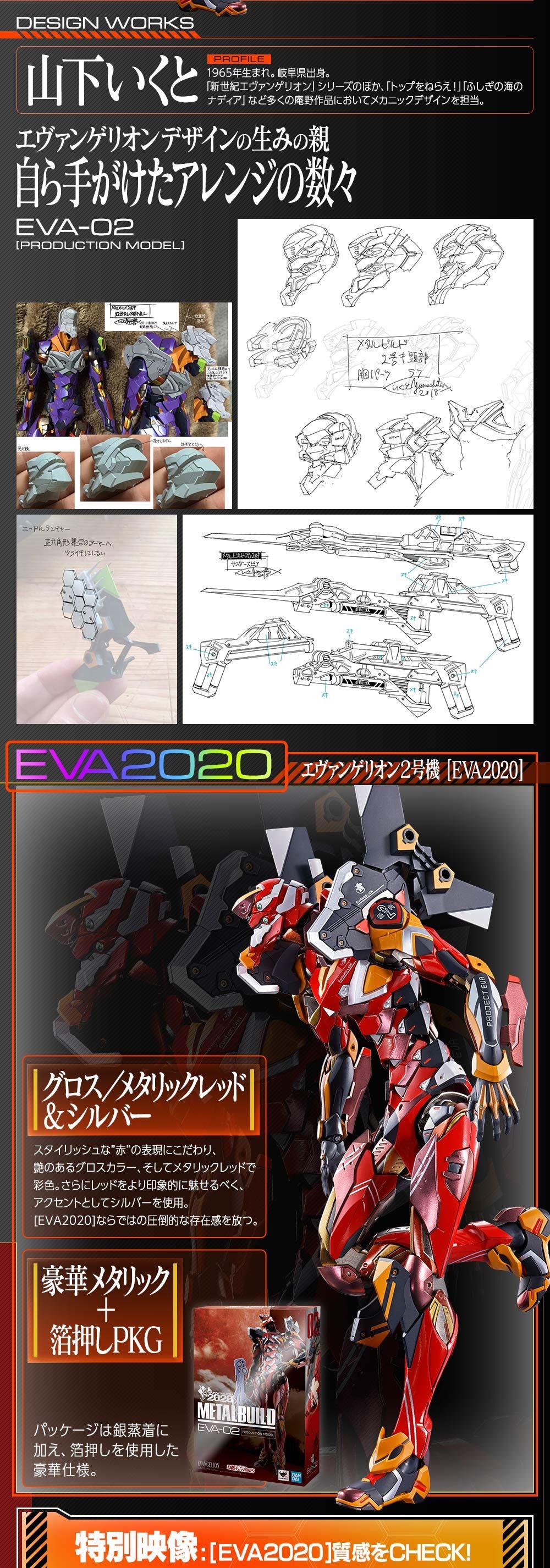 万代推出 EVA 2号机 新世纪福音战士 模型