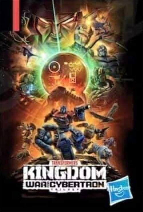"""《变形金刚》赛博坦之战第三章确定为""""王国""""或将包含野兽战争玩具"""