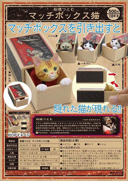 奇谭俱乐部推出可爱火柴盒猫扭蛋